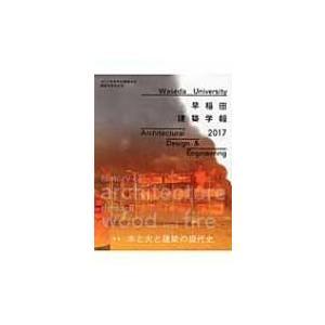 早稲田建築学報 2017 木と火と建築の現代史 / Books2  〔本〕|hmv