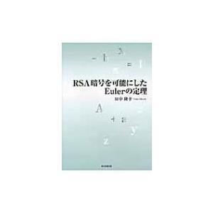 発売日:2017年02月 / ジャンル:物理・科学・医学 / フォーマット:本 / 出版社:東京図書...