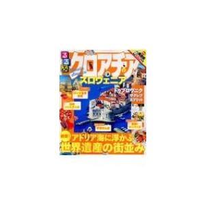 発売日:2017年03月 / ジャンル:実用・ホビー / フォーマット:ムック / 出版社:Jtbパ...