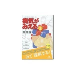 病気がみえる Vol.2 循環器 / 医療情報科学研究所  〔本〕|hmv