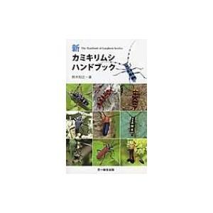 新カミキリムシハンドブック / 鈴木知之  〔図鑑〕