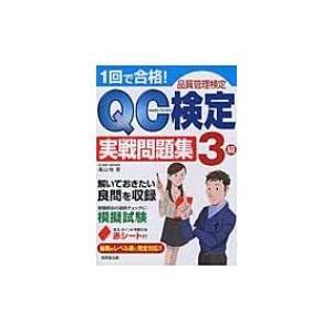 発売日:2017年02月 / ジャンル:建築・理工 / フォーマット:本 / 出版社:成美堂出版 /...