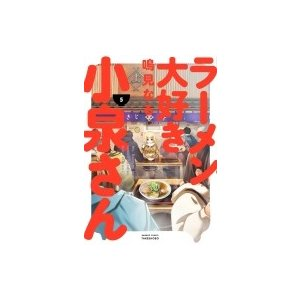 発売日:2017年03月 / ジャンル:コミック / フォーマット:コミック / 出版社:竹書房 /...