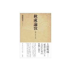 秋成論攷 学問・文芸・交流 / 高松亮太  〔本〕|hmv