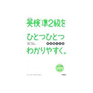 発売日:2017年03月 / ジャンル:語学・教育・辞書 / フォーマット:本 / 出版社:学研プラ...