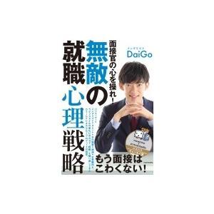 発売日:2017年03月 / ジャンル:社会・政治 / フォーマット:本 / 出版社:Kadokaw...