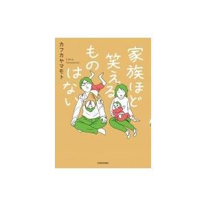 発売日:2017年03月 / ジャンル:文芸 / フォーマット:本 / 出版社:Kadokawa /...