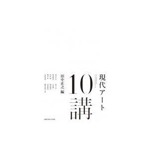 現代アート10講 / 田中正之  〔本〕|hmv
