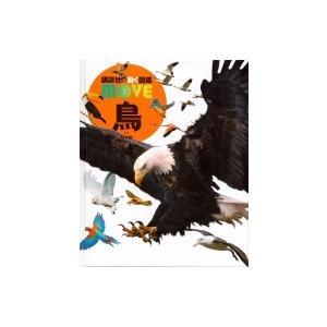 鳥 堅牢版 講談社の動く図鑑MOVE / 講談社  〔図鑑〕
