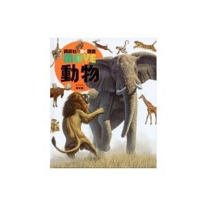 動物 堅牢版 講談社の動く図鑑MOVE / 講談社  〔図鑑〕