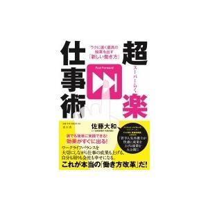 発売日:2017年04月 / ジャンル:文芸 / フォーマット:本 / 出版社:水王舎 / 発売国:...