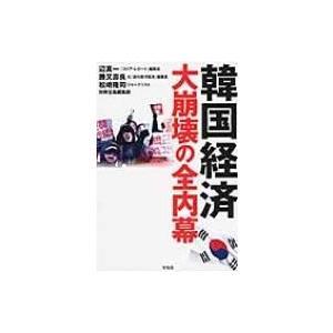 発売日:2017年03月 / ジャンル:社会・政治 / フォーマット:本 / 出版社:宝島社 / 発...
