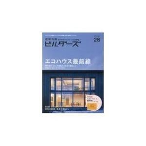建築知識ビルダーズ No.28 エクスナレッジムック / 雑誌  〔ムック〕|hmv