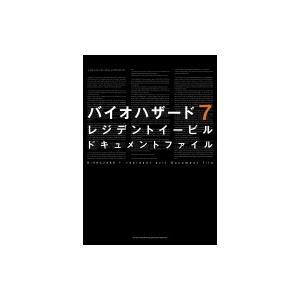 バイオハザード7 レジデントイービルドキュメントファイル / 電撃攻略本編集部  〔本〕