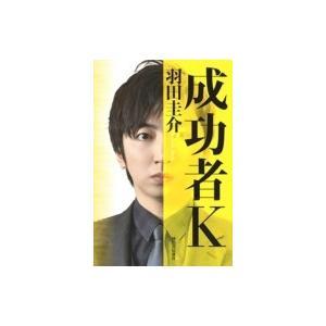 成功者K / 羽田圭介  〔本〕