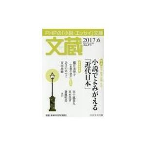 文蔵 2017.6 PHP文芸文庫 / 文蔵編集部  〔文庫〕 hmv