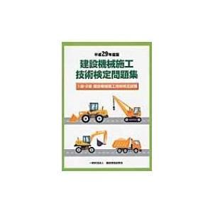 建設機械施工技術検定問題集 平成29年度版 /...の関連商品2