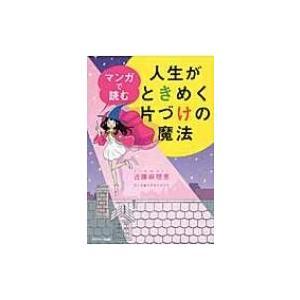 発売日:2017年02月 / ジャンル:実用・ホビー / フォーマット:本 / 出版社:サンマーク出...