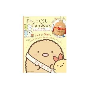 すみっコぐらし Fan Book とんかつがっつり号 生活シリーズ / 主婦と生活社  〔ムック〕|hmv