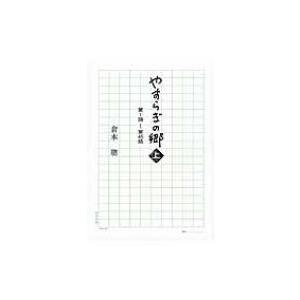 発売日:2017年03月 / ジャンル:アート・エンタメ / フォーマット:本 / 出版社:双葉社 ...