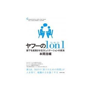 ヤフーの1on1 部下を成長させるコミュニケーションの技法 / 本間浩輔  〔本〕|hmv
