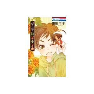 桜の花の紅茶王子 9 花とゆめコミックス / 山田南平  〔コミック〕 hmv