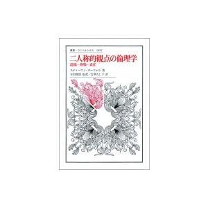 発売日:2017年03月 / ジャンル:哲学・歴史・宗教 / フォーマット:全集・双書 / 出版社:...