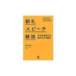 朝礼・スピーチ・雑談 そのまま使える話のネタ100 / 西沢泰生  〔本〕