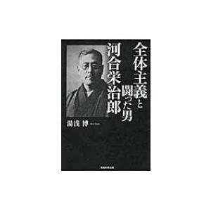 発売日:2017年02月 / ジャンル:文芸 / フォーマット:本 / 出版社:産經新聞出版 / 発...