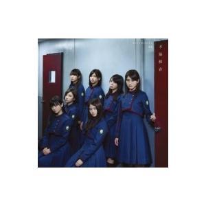 欅坂46 / 不協和音 【TYPE-C】 (+DVD)  〔CD Maxi〕|hmv