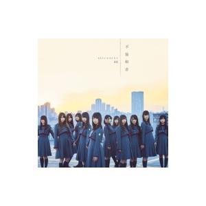 欅坂46 / 不協和音 【TYPE-D】 (+DVD)  〔CD Maxi〕|hmv