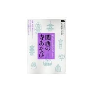 関西の寺あそび エルマガmook / 雑誌  〔ムック〕|hmv