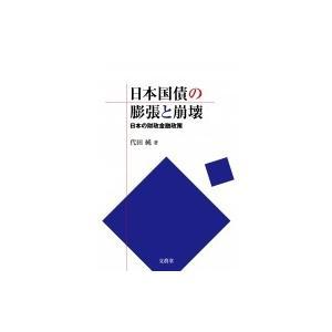 日本国債の膨張と崩壊 日本の財政金融政策 / 代田純  〔本〕