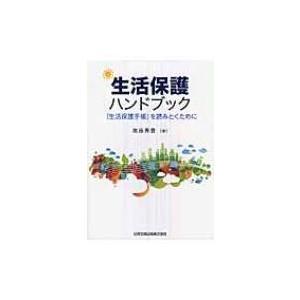 発売日:2017年02月 / ジャンル:社会・政治 / フォーマット:本 / 出版社:日本加除出版 ...