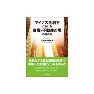 発売日:2017年03月 / ジャンル:ビジネス・経済 / フォーマット:本 / 出版社:東洋経済新...