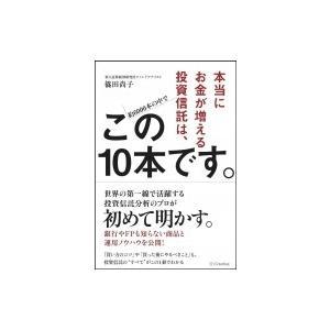 発売日:2017年04月 / ジャンル:ビジネス・経済 / フォーマット:本 / 出版社:Sbクリエ...