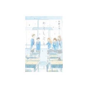 発売日:2017年03月 / ジャンル:文芸 / フォーマット:本 / 出版社:新潮社 / 発売国:...