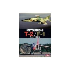 JASDF AERO GRAPHICS 航空自衛隊のt-2  /  F-1写真集 / ホビージャパン(Hobby JAPAN)編集部  〔本〕 hmv