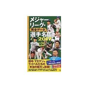 発売日:2017年02月 / ジャンル:実用・ホビー / フォーマット:本 / 出版社:廣済堂出版 ...