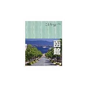 発売日:2017年02月 / ジャンル:実用・ホビー / フォーマット:全集・双書 / 出版社:昭文...