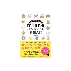発売日:2017年02月 / ジャンル:実用・ホビー / フォーマット:本 / 出版社:ソーテック社...