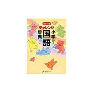 チャレンジ小学国語辞典 カラー版 コンパクト版...の関連商品3
