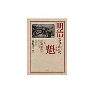 発売日:2017年02月 / ジャンル:哲学・歴史・宗教 / フォーマット:本 / 出版社:ウェッジ...