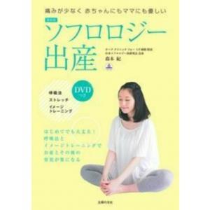 最新版 ソフロロジー出産DVDつき / 森本紀  〔本〕