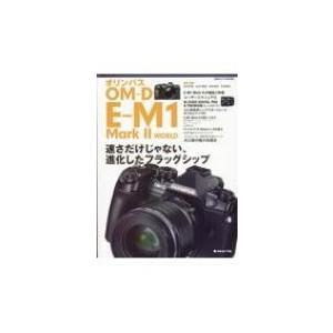 オリンパス OM-D E-M1 MarkII WORLD 日本カメラMOOK / 雑誌  〔ムック〕