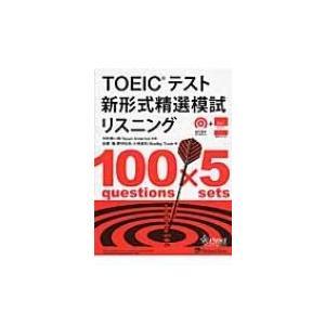 TOEICテスト新形式精選模試リスニング / 加藤優  〔本〕