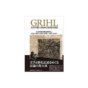 GRIHL 文学の使い方をめぐる日仏の対話 / 文芸事象の歴史研究会  〔本〕|hmv