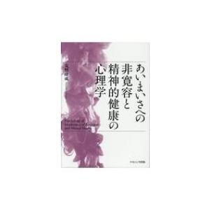 あいまいさへの非寛容と精神的健康の心理学 / 友野隆成  〔本〕