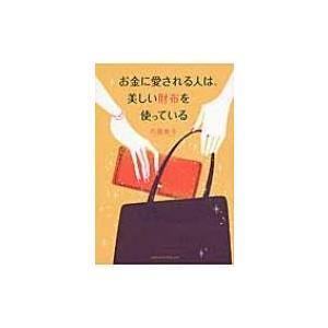 お金に愛される人は、美しい財布を使っている / 八島依子  〔本〕