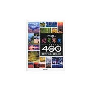 四季の絶景写真撮影テクニック & 撮影地ガイド 日本ベストセレクション400 / デジタルカメラマガジン編集部